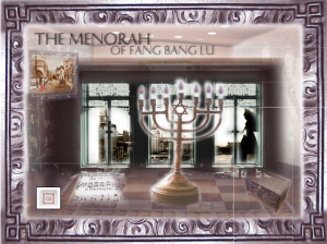 Interface still: The Menorah of Fang Bang Lu online documentary