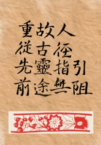 China Heart: Chinese Note: iPhone app design Tatiana Pentes