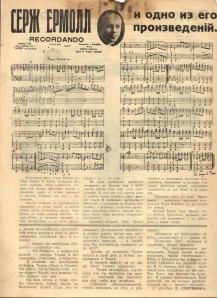 News of Harbin: Serge Ermoll Russian jazz music 1938