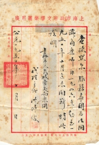 Serge Ermoll Snr: Shanghai Symphony: Japanese identity papers