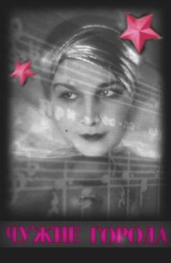 StrangeCities: Xenia Vladimirovna