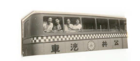 Sergei and Xenia Ermolaeff on a city bus Shanghai, China, circa 1930s