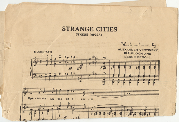 Чужие города Strange Cities – music and words by Alexander Vertinsky, Serge Ermoll and Ira Bloch