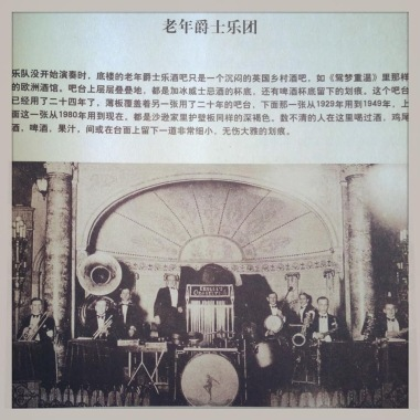 """Serge Ermoll & His Orchestra 1929 the Majestic Hotel image quoted in  V. D. Zhiganov Russians in Shanghai (1936) from """"Cosmopolitan Shanghai"""" by  陈丹燕  Chen Danyan (2005) and  Lynn Pan's, Shanghai: A century of change in photographs, 1843-1949"""