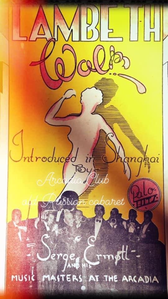 The Lambeth Walk musical score arranged by Сергей Ермолаев Serge Ermoll's Orchestra Arcadia Club old Russian cabaret in Shànghǎi 1937 Palo Hits