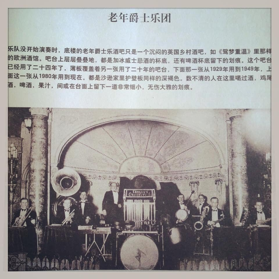 """Serge Ermoll & His Orchestra 1929 the Majestic Hotel image quoted in V. D. Zhiganov Russians in Shanghai (1936) from """"Cosmopolitan Shanghai"""" by 陈丹燕 Chen Danyan (2005) and Lynn Pan's, Shanghai: A century of change in photographs, 1843-1949."""