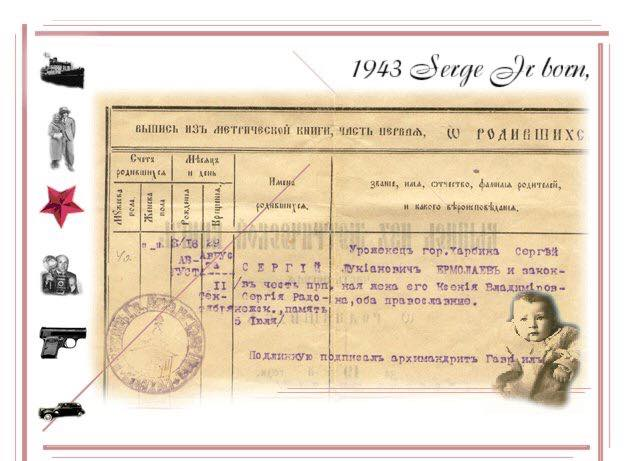 Чужие города Strange Cities: Serge Ermoll Jr. Сергей Ермолаев birth certificate Mother of God, Russian Orthodox Cathederal French Concession, Shanghai, 1944.