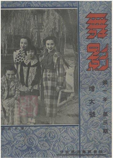 """Cover - blue roses and red lettering 舞影 Wǔ yǐng """"Dance and Cinema"""". Shanghai research by Katya Knyazeva at 318 Fuzhou Rd, Huangpu, Shanghai, China. at The Paramount  #上海百樂門."""
