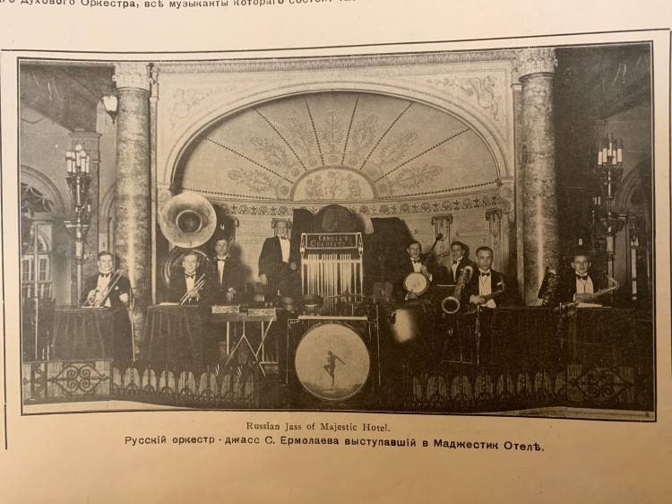 """Serge Ermoll & His Orchestra 1929 the demolished  Majestic Hotel image quoted in V. D. Zhiganov Russians in Shanghai (1936) from """"Cosmopolitan Shanghai"""" by 陈丹燕 Chen Danyan (2005) and Lynn Pan's, Shanghai: A century of change in photographs, 1843-1949"""