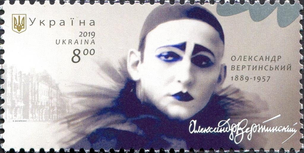 Александр Николаевич Вертинский crooner, poet, cabaret artist in the figure of Pierrot Ukranian stamp 2019