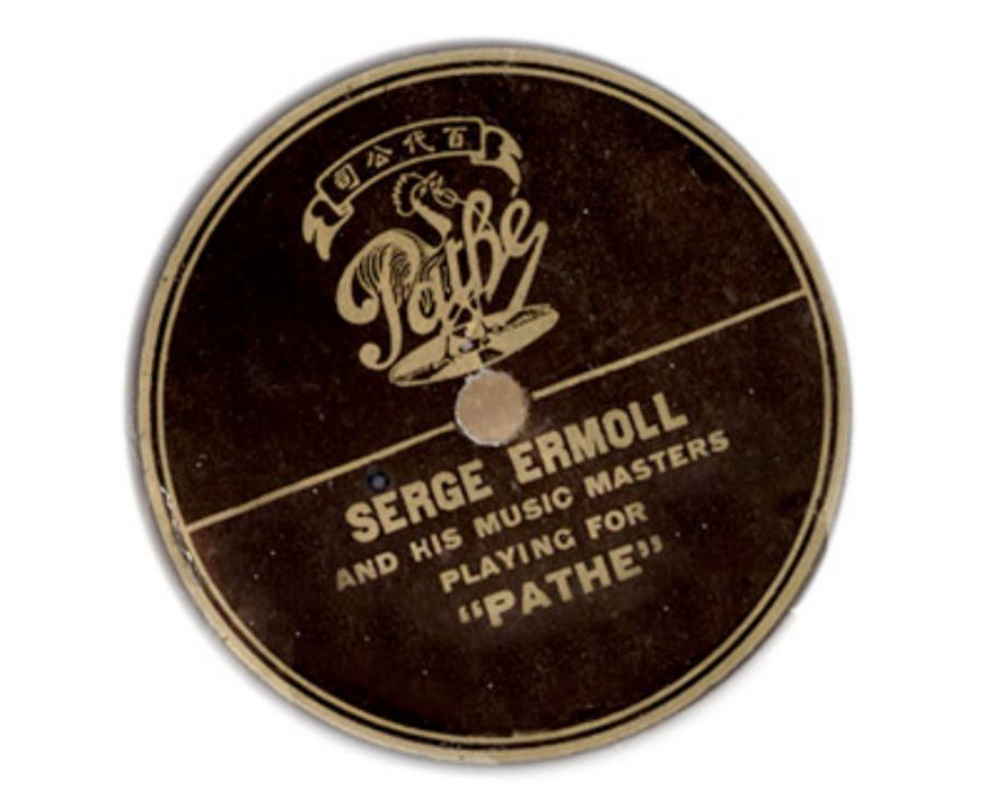 Serge Ermoll (Sergei Ermolaeff) and His Music Masters play for Pathé Records Orient 1930s